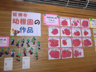 隣接する狐禅寺幼稚園の園児たちの作品も展示されていました。