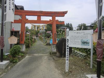 八幡神社。ここからスタートし、またここへ戻ってくるコースになっています。