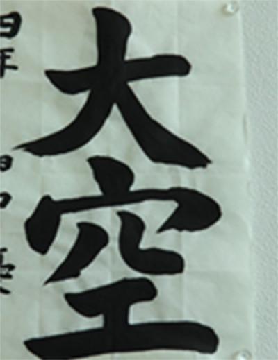 4年生のお題は「大空」。写真は岩手県知事賞の作品(娘ではありません)