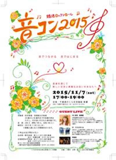 婚活ロックンロール 音コン2015