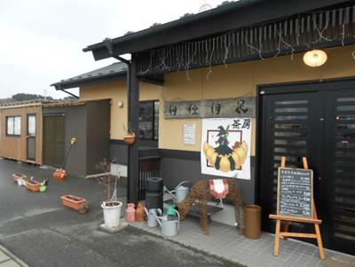 今回は、一関の青果市場内にあるカフェ「自給自足」さんをご紹介します。