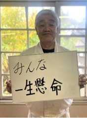 千厩 清田 第12区自治会長 鈴木福美さん