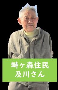 塒ヶ森住民 及川孝雄さん 81歳