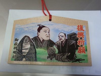 老松三先人が描かれた絵馬
