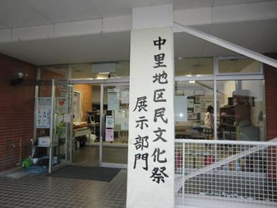 中里公民館入口