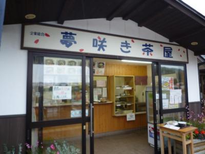 ~農家レストラン「夢咲き茶屋」~