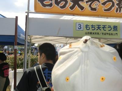 グランプリに輝いた山形県米沢市の、そばや伝右エ門「もち天ぞう煮」。行列が出来ていて、前に並んでいた方のキャップの上にトンボも一緒に並んでいました。