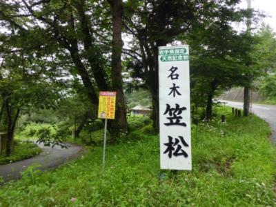 笠松公園入口