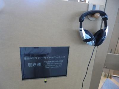 ヘッドフォンを耳に当てての「聴き天」は臨場感のあるサウンド