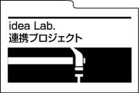 idea Lab.連携プロジェクト