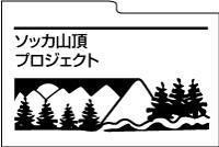 戸根山山頂プロジェクト