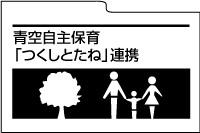 親子里山保全活動プロジェクト