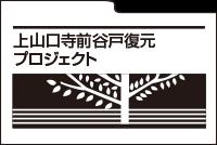 上山口寺前谷戸復元プロジェクト