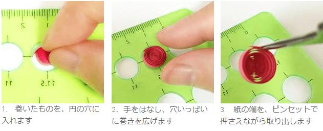 円定規で、クイリングパーツを作る方法