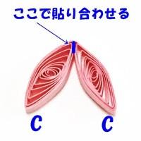 クイリングのカードホルダーの作り方画像6