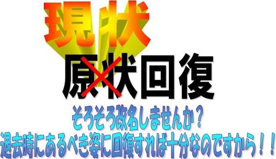 敷金返してnetがご提案、東京|神奈川(横浜)|愛知(名古屋)|大阪|広島のいたるところで原状回復を改名しませんか?