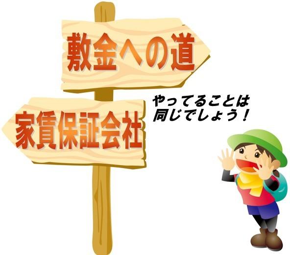 家賃保証会社におかしいと感じたら東京|神奈川(横浜)|愛知(名古屋)|大阪|広島を中心に展開中の敷金返してnetにご相談下さい。