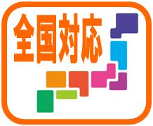 東京/神奈川(横浜)/愛知(名古屋)/大阪/広島から全国まで高知の敷金返還請求は敷金返してnetにおまかせ下さい!!