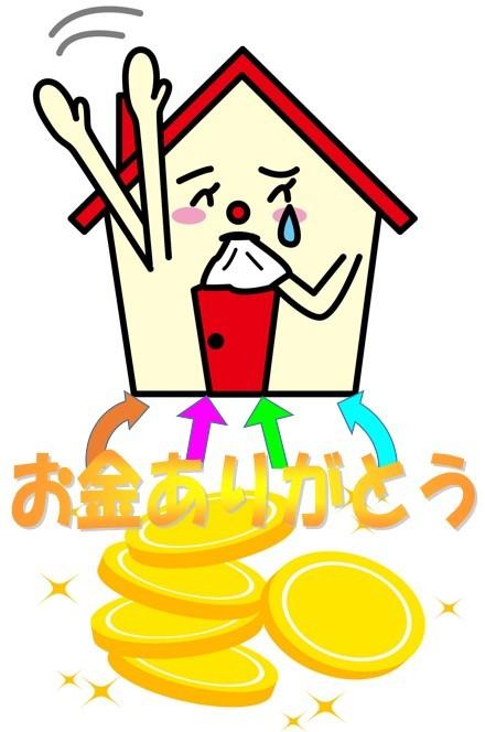 東京|神奈川(横浜)|愛知(名古屋)|大阪|広島でも同じ方式でお金を吸い上げられています。
