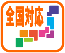 東京/神奈川(横浜)/埼玉/千葉/愛知(名古屋)/大阪/広島から全国まで峯弘樹事務所の敷金返してnetは、皆さまの敷金・保証金の返還請求や家賃保証トラブルの解決のためリーズナブルにご対応致します。