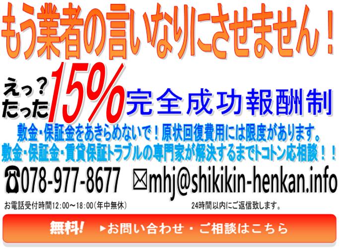 大阪、神戸、京都から全国まで峯弘樹事務所の敷金返してnetへの扉!