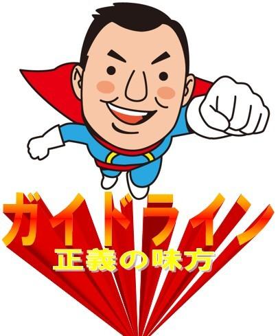 敷金返してnetは東京|神奈川(横浜)|埼玉|千葉|愛知(名古屋)|大阪|広島から全国まで正義の味方ガイドラインを愛用します。