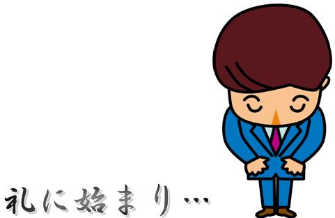 礼金も敷金同様返して欲しい東京|神奈川(横浜)|愛知(名古屋)|大阪|広島でも対応の敷金返してnet