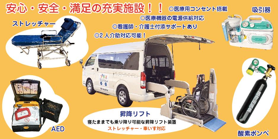 瀬戸市の介護タクシー プラス介護タクシーの安心・安全・満足ん充実設備