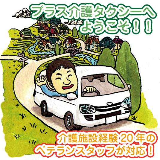 瀬戸市の介護タクシー プラス介護タクシー