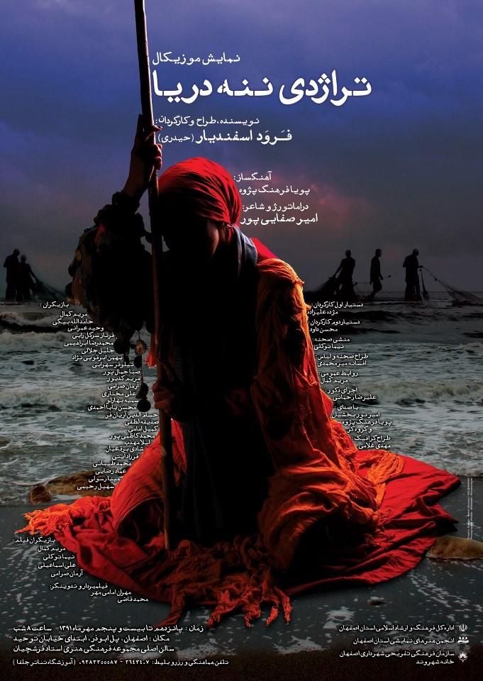 """Das Musical """"Die Tragödie Mutter des Meeres"""" von Farvad Esfandyar (Heidari)"""