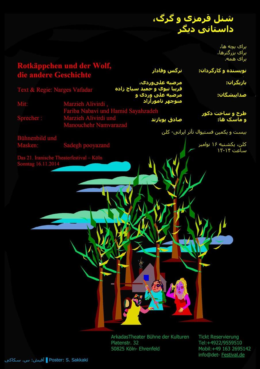 """Kindertheater """"Rotkäppchen und der Wolf - eine andere Geschichte"""" von Narges Vafadar"""