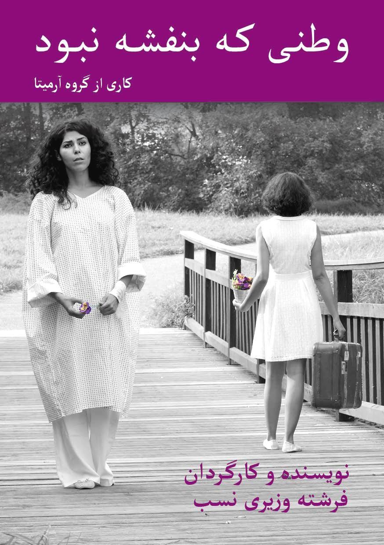 """Theaterstück """" Heimatland war kein mitnehmbares Veilchen"""" von Fereshteh Vaziri Nasab"""