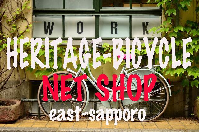 自転車買取 札幌 ヘリテイジバイシクル ネットショップバナー