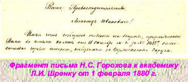 Фрагмент письма Н.С. Горохова