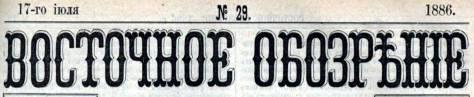 Восточное Обозрение №29, 17-го июля 1886 г.