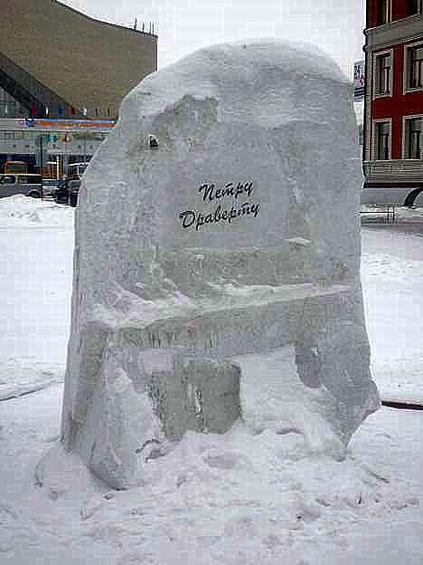 Мемориальный камень Драверту в Омске