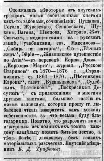 """Объявление из газеты """"Сибирь"""" №36 от 1 сентября 1885"""