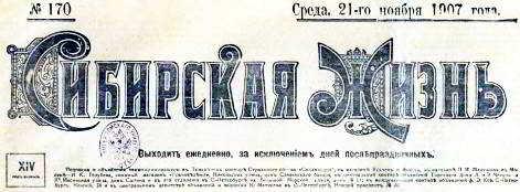 «Сибирская Жизнь» №170, 21 ноября 1907