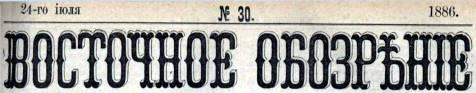 Восточное Обозрение №30, 24-го июля 1886 г.