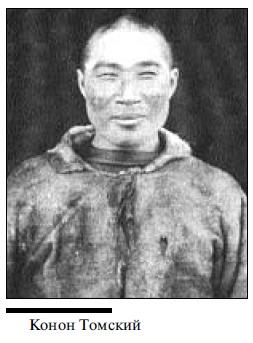 Участник экспедиции Конон Томский