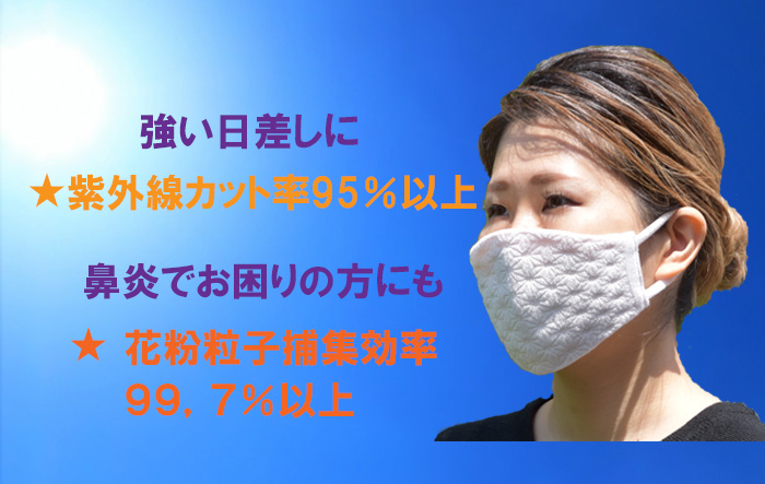 紫外線カット率95%以上 鼻炎にも花粉粒子捕集効率99.7%