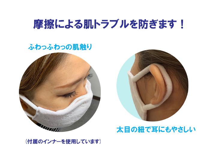 太目の耳紐とふわっふわっの肌触りが摩擦による肌トラブルを防ぎます。