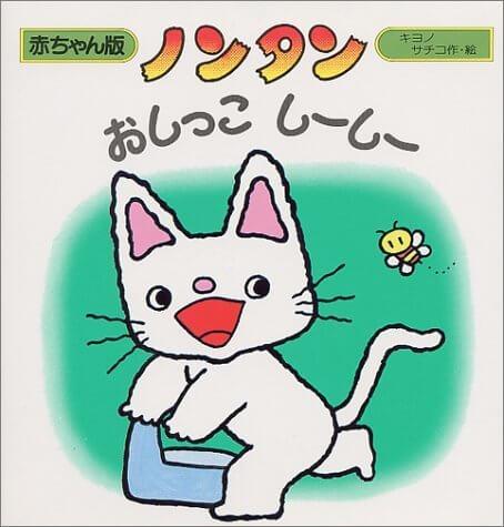 トイレに興味を持ってほしいので、絵本を読んだり、楽しく始めましょう