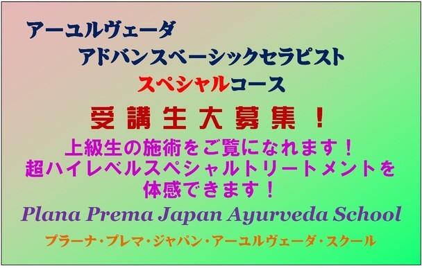 東京 中目黒のアーユルヴェーダスクール プラーナ・プレマ・ジャパン・アーユルヴェーダスクール アーユルヴェーダアドバンスベーシックセラピストスペシャルコース