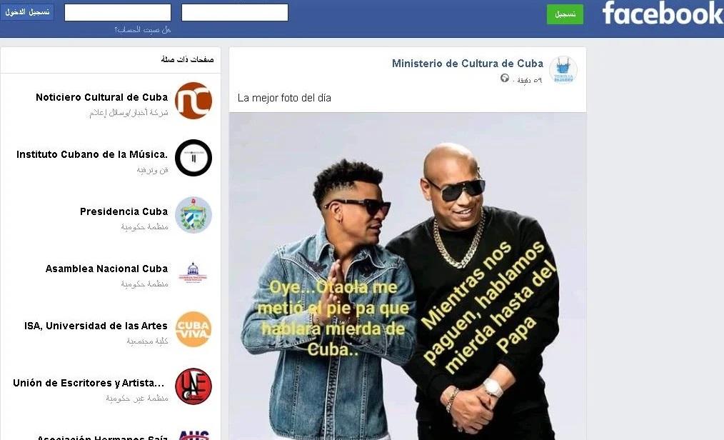 Ministerio de Cultura cubano ataca a Gente de Zona desde redes sociales, pero terminaron arrepintiéndose