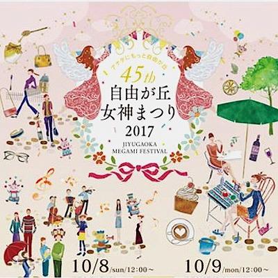 自由が丘女神まつり2017 !! - 自...