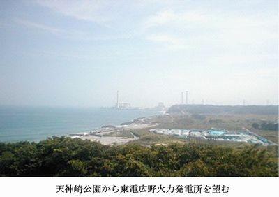 天神崎公園から東電広野火力発電所を望む