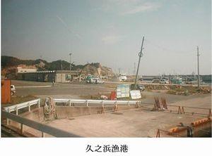 死者63人の犠牲を出した いわき市久之浜漁港