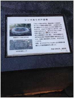 レンガ造り井戸遺構