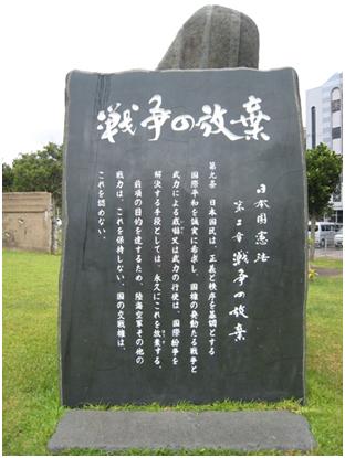 八重山九条の碑